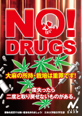 日本大学薬物乱用防止ポスター : pdf 印刷 iphone : 印刷